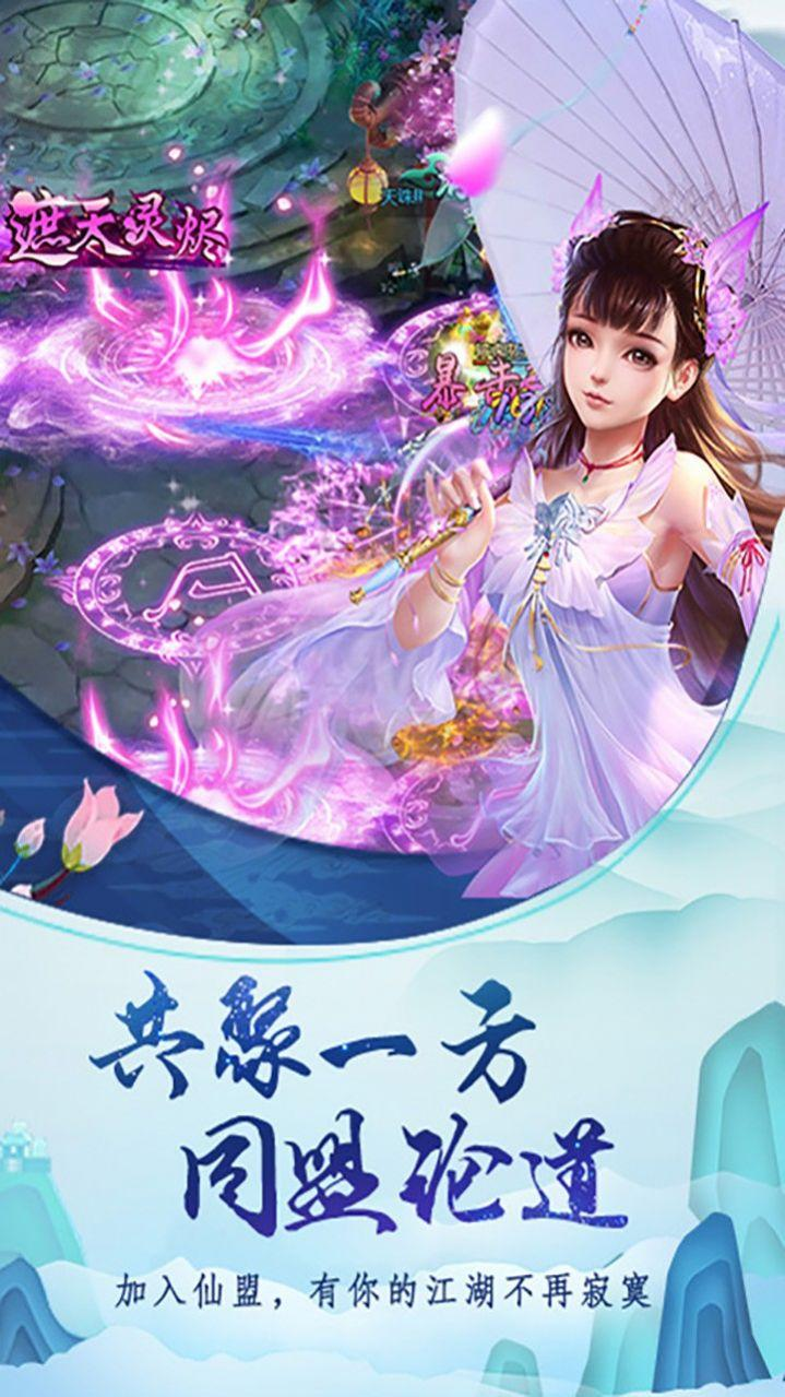天仙剑道官方版截图1