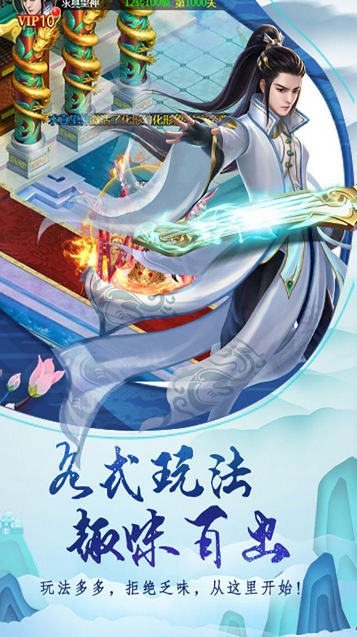 天仙剑道官方版截图2