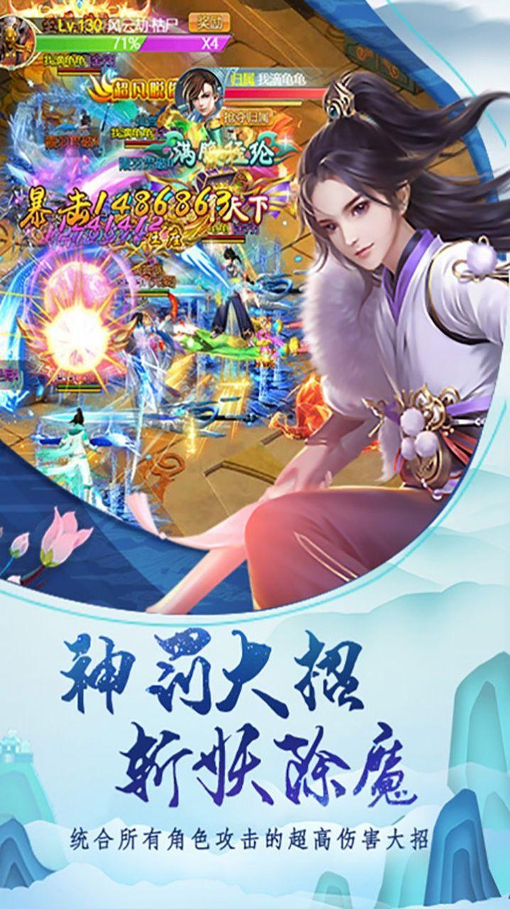 天仙剑道官方版截图3