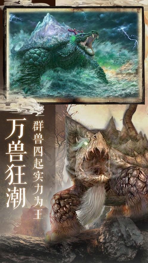 神兽山海经官网版截图2