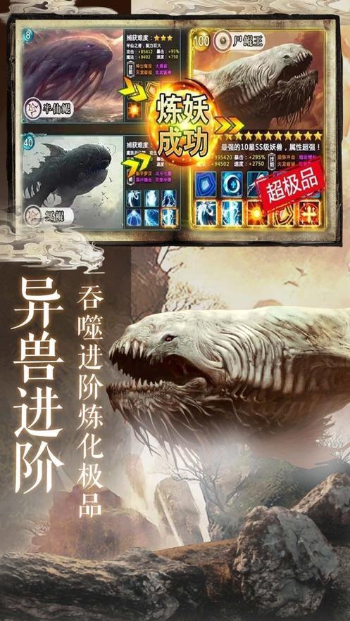 神兽山海经官网版截图3