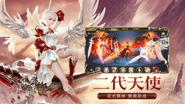 天使纪元王者角逐官网版截图3