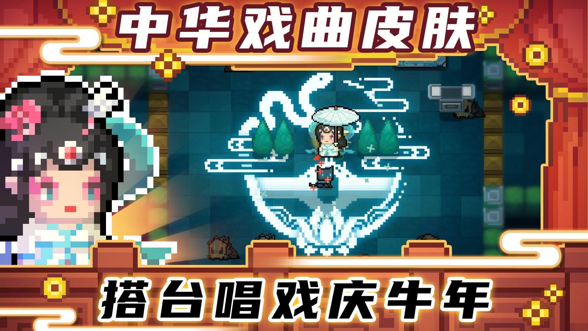 元气骑士破解版最新版3.0.5截图1